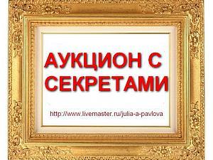 Аукцион с с секретами! | Ярмарка Мастеров - ручная работа, handmade