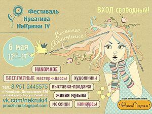 Фестиваль Креатива