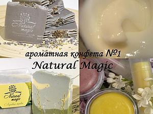 Розыгрыш конфетки у магия природы (natural-magic) | Ярмарка Мастеров - ручная работа, handmade