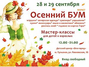 28-29 сентября в Ого-Городе (м.Тульская) | Ярмарка Мастеров - ручная работа, handmade