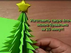"""Делаем новогоднюю елочку из бумаги в технике """"Оригами"""". Ярмарка Мастеров - ручная работа, handmade."""
