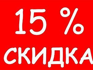 Приглашаем за скидками!15% на все изделия магазина! | Ярмарка Мастеров - ручная работа, handmade