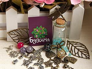 Розыгрыш фурнитуры и бусин от магазина ArtBuzina! | Ярмарка Мастеров - ручная работа, handmade