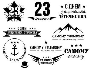 71 шаблон ко Дню защитника Отечества. Ярмарка Мастеров - ручная работа, handmade.