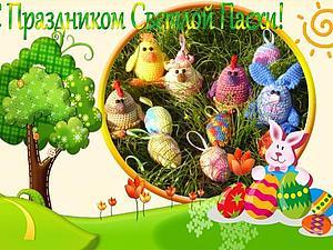 С праздником Святой Пасхи!!!   Ярмарка Мастеров - ручная работа, handmade