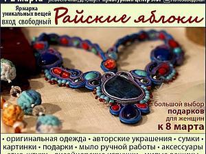1-2 марта, Москва, выставка Райские яблоки. | Ярмарка Мастеров - ручная работа, handmade
