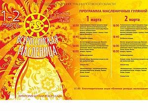 Всероссийская масленица 2014 | Ярмарка Мастеров - ручная работа, handmade