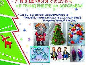 Новогодние чудеса | Ярмарка Мастеров - ручная работа, handmade