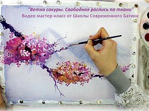 Видео мастер-класс: «Цветущая ветка сакуры» в технике свободной  росписи на ткани. Ярмарка Мастеров - ручная работа, handmade.