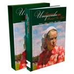 Издание «Российское искусство 2011» вышло в свет | Ярмарка Мастеров - ручная работа, handmade