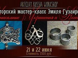 авторский мастер-класс от Эмиля Гузаирова по работе с ArtClaySilver | Ярмарка Мастеров - ручная работа, handmade