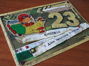 Создаем оригинальную открытку к 23 февраля. Ярмарка Мастеров - ручная работа, handmade.