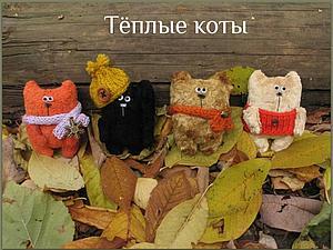 Пришло время шить теплых котов | Ярмарка Мастеров - ручная работа, handmade