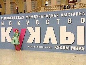 Искусство Куклы 2014 в Гостином Дворе и мои планы. | Ярмарка Мастеров - ручная работа, handmade