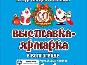 Вторая Российско-Германская предрождественская выставка- продажа   Ярмарка Мастеров - ручная работа, handmade