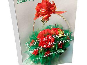 Книга в подарок! | Ярмарка Мастеров - ручная работа, handmade