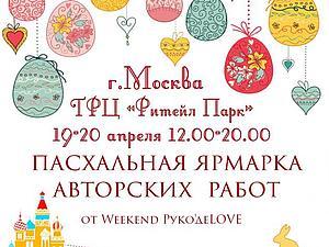 Пасхальная ярмарка от Weekend Руко'деLOVE | Ярмарка Мастеров - ручная работа, handmade
