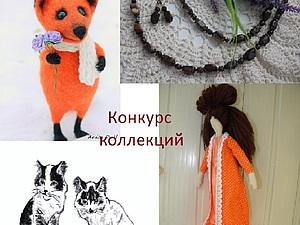 Последние дни конкурса коллекций!!! | Ярмарка Мастеров - ручная работа, handmade