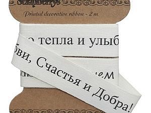 Ленточки и акриловые веточки от ScrapBerry's | Ярмарка Мастеров - ручная работа, handmade