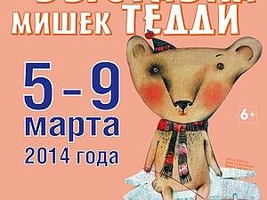TeddyFun   Ярмарка Мастеров - ручная работа, handmade