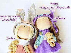 Новые наборы для творчества куколки
