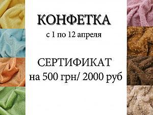 Конфетка для теддистов! | Ярмарка Мастеров - ручная работа, handmade