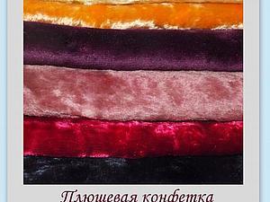 Плюшевая Конфетка от Ани Степановой | Ярмарка Мастеров - ручная работа, handmade