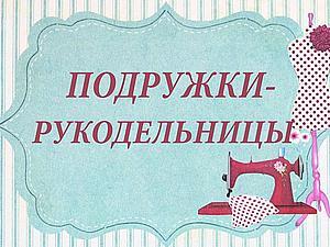 Смена названия магазина!!! | Ярмарка Мастеров - ручная работа, handmade