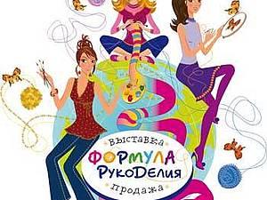 Буду на Формуле Рукоделия в Сокольниках 5-7 декабря. | Ярмарка Мастеров - ручная работа, handmade