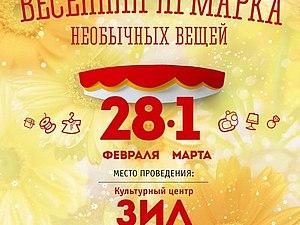 Весенняя ярморка   Ярмарка Мастеров - ручная работа, handmade
