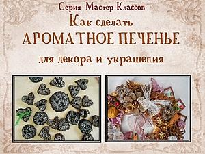 Ароматное печенье для декора и украшения работ | Ярмарка Мастеров - ручная работа, handmade