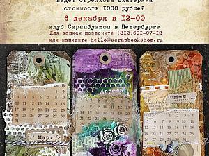 Мастер-класс по скрапбукингу «Календарь из тэгов» | Ярмарка Мастеров - ручная работа, handmade