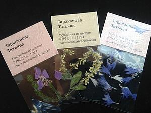 Изготовление оригинальных визиток, handmade