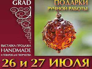 Валинор-14 | Ярмарка Мастеров - ручная работа, handmade