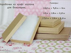 Продаю коробочки для бижутерии! | Ярмарка Мастеров - ручная работа, handmade