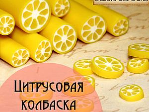 Видео мастер-класс. Лимонная нейл-колбаска из полимерной глины | Ярмарка Мастеров - ручная работа, handmade