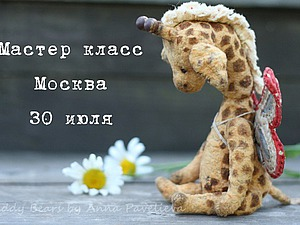 Мастер-класс по жирафику-тедди, 30 июля, Москва | Ярмарка Мастеров - ручная работа, handmade