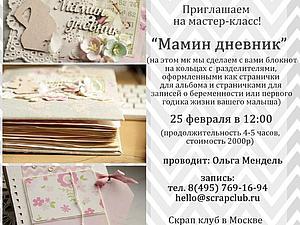 Мастер-класс по скрапбукингу «Блокнот Мамин дневник» | Ярмарка Мастеров - ручная работа, handmade