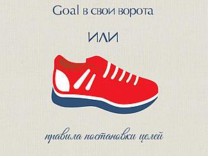 «Goal в свои ворота», или Правила постановки целей. Ярмарка Мастеров - ручная работа, handmade.