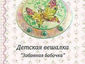 """Создаем милую детскую вешалку """"Забавная бабочка"""". Ярмарка Мастеров - ручная работа, handmade."""