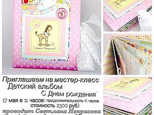 Мастер-класс по скрапбукингу «Детская книга пожеланий»   Ярмарка Мастеров - ручная работа, handmade