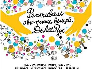 24 и 25 мая участвую в ДеЛаРук ! | Ярмарка Мастеров - ручная работа, handmade