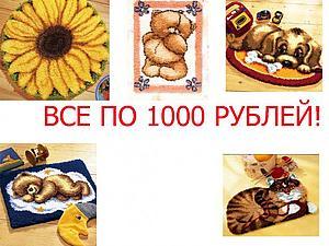 Все коврики по 1000 рублей! | Ярмарка Мастеров - ручная работа, handmade