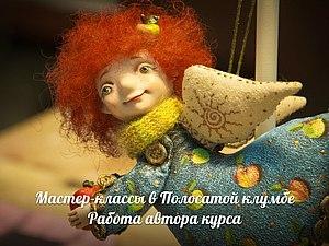 Фотоотчет с мастер-класса Кукла из полимерной глины Летний ангел | Ярмарка Мастеров - ручная работа, handmade