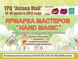 Ярмарка мастеров Handmagic | Ярмарка Мастеров - ручная работа, handmade