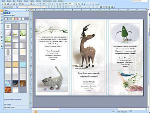 Мастер класс по изготовлению буклета в  Publisher | Ярмарка Мастеров - ручная работа, handmade