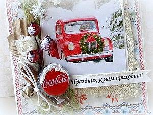Благотворительный МК по скрапбукингу - новогодние открытки | Ярмарка Мастеров - ручная работа, handmade