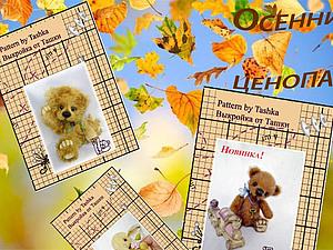 Акция Осенний ценопад! Любая вторая выкройка - в полцены! | Ярмарка Мастеров - ручная работа, handmade