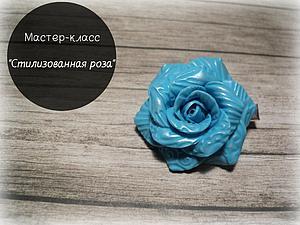 Видео мастер-класс: делаем заколку со стилизованной розой из полимерной глины. Ярмарка Мастеров - ручная работа, handmade.