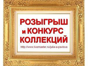 Конкурс коллекций в магазине художника Юлии А.Павловой http://www.livemaster.ru/julia-a-pavlova | Ярмарка Мастеров - ручная работа, handmade